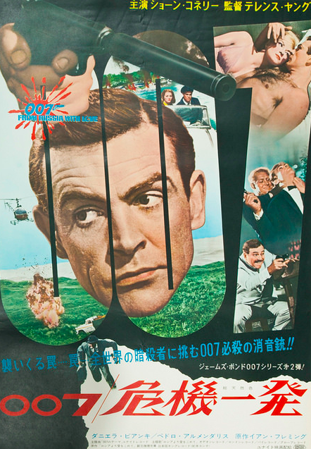 Among Dwight's international finds is this James Bond poster from Japan for From Russia With Love.